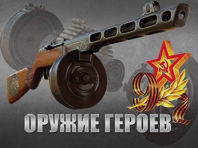«Оружие Героев» — интерактивный 3D-музей оружия
