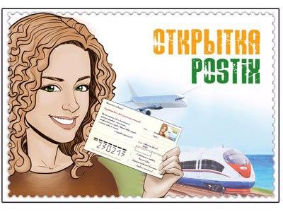 POSTIX: как отправить почтовую открытку, используя только смартфон