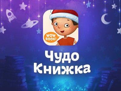 Мобильные гаджеты для детей: чудо-книжка