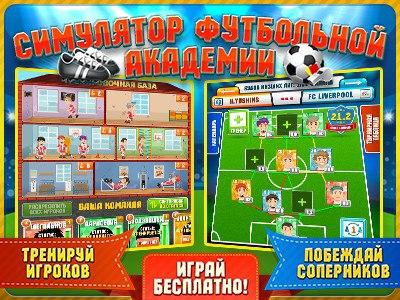 «Симулятор Футбольной Академии»: создай свою звёздную команду