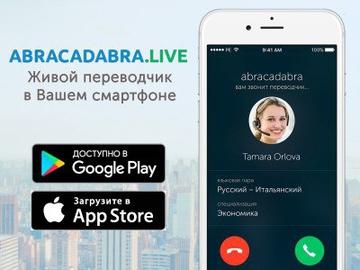 Abracadabra — личный переводчик в любой точке мира