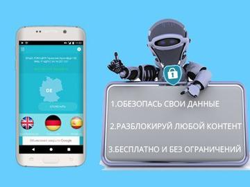 VPN Unblocker: защищённая свобода