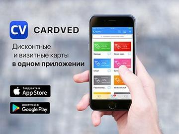 Cardved — все дисконтные и визитные карты в одном мобильном приложении